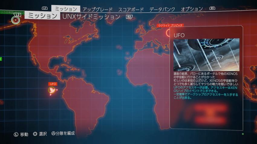 ALIENATION(エイリアンネーション) UFO マップ