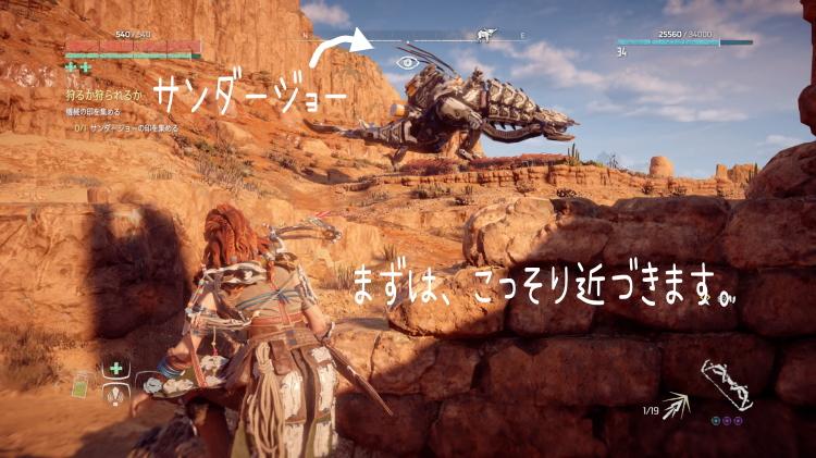 Horizon Zero Dawn(ホライゾンゼロドーン) 狩るか狩られるか サンダージョー