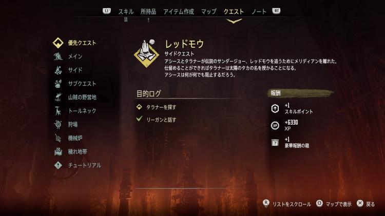 Horizon Zero Dawn(ホライゾンゼロドーン) レッドモウ