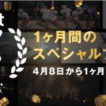 AbemaTV(アベマTV) 1周年記念のスペシャルプログラム