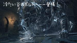 ダークソウル3 冷たい谷のボルド
