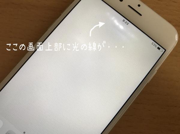 iPhone6 タッチ病 タッチパネル 不具合