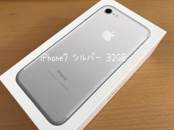 iPhone7 シルバー 32GB 購入