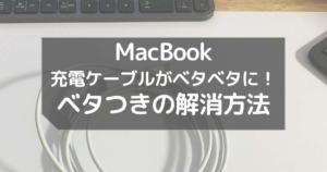 MacBook充電ケーブルがベタつき解消方法