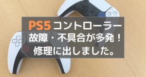 PS5コントローラー(デュアルセンス)の不具合